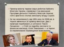 Прем'єр-міністр України керує роботою Кабінету Міністрів України, спрямовує ї...