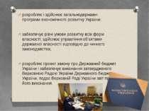 розробляє і здійснює загальнодержавні програми економічного розвитку України;...