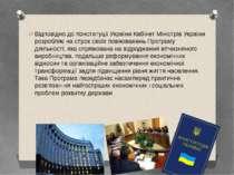 Відповідно до Конституції України Кабінет Міністрів України розробляє на стро...