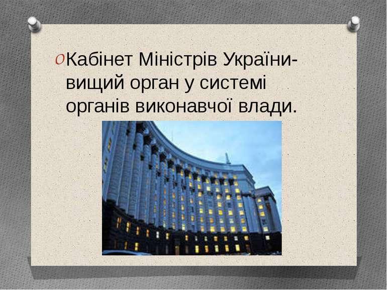 Кабінет Міністрів України- вищий орган у системі органів виконавчої влади.