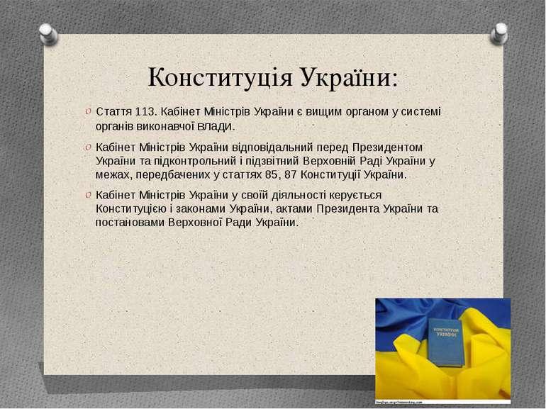 Конституція України: Стаття 113. Кабінет Міністрів України є вищим органом у ...