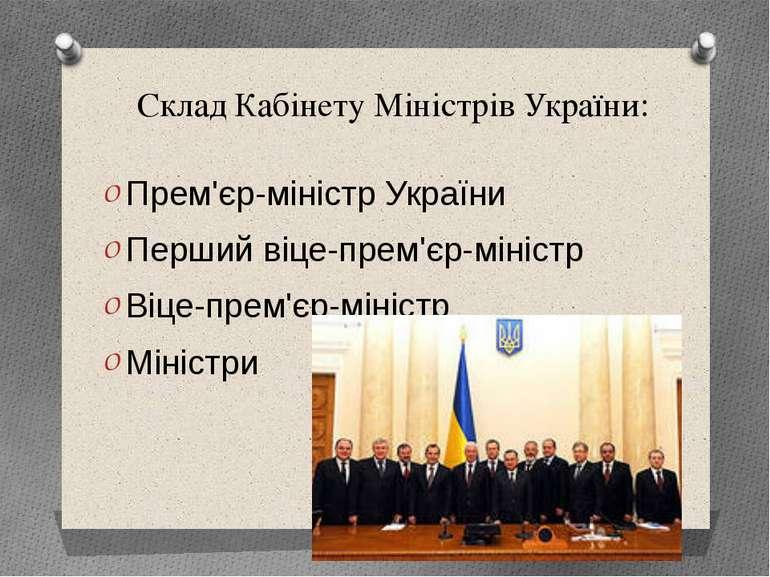 Склад Кабінету Міністрів України: Прем'єр-міністр України Перший віце-прем'єр...