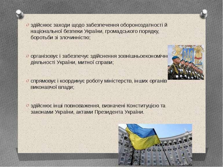 здійснює заходи щодо забезпечення обороноздатності й національної безпеки Укр...