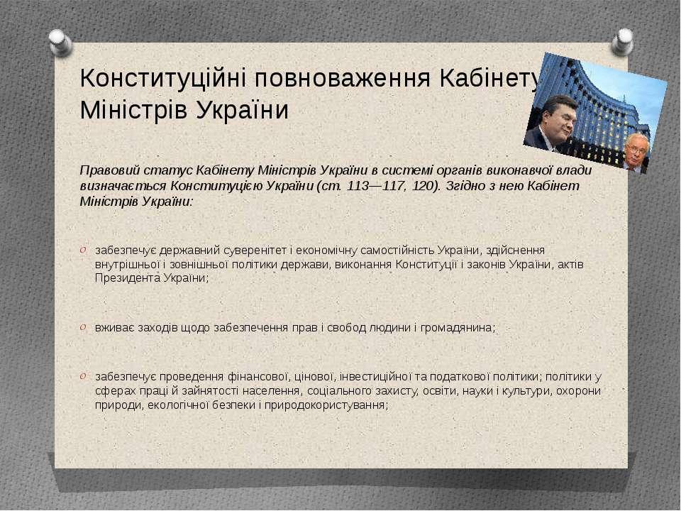 Конституційні повноваження Кабінету Міністрів України Правовий статус Кабінет...