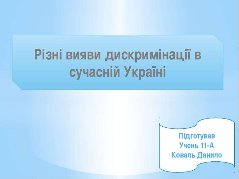 Різні вияви дискримінації в сучасній Україні Підготував Учень 11-А Коваль Данило