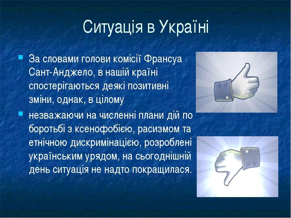 Ситуація в Україні За словами голови комісії Франсуа Сант-Анджело, в нашій кр...