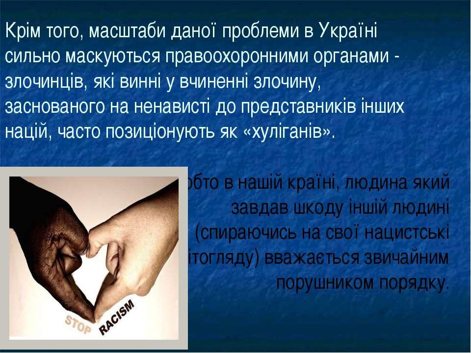Крім того, масштаби даної проблеми в Україні сильно маскуються правоохоронним...