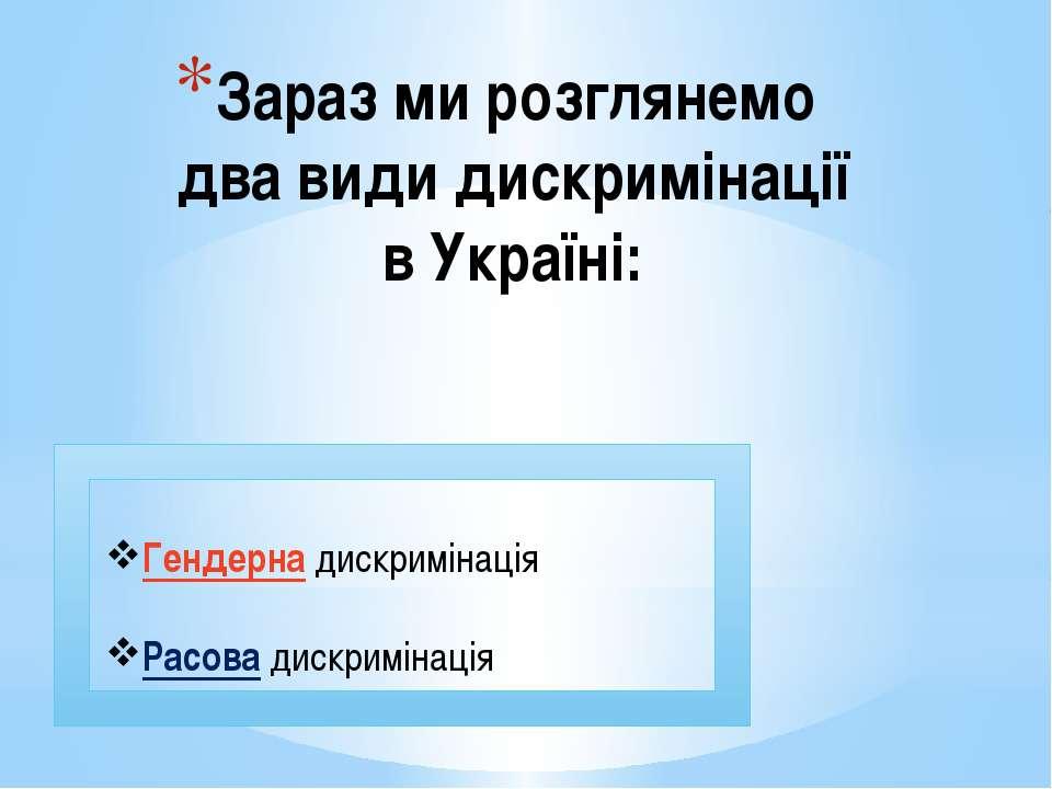 Зараз ми розглянемо два види дискримінації в Україні: Гендерна дискримінація ...