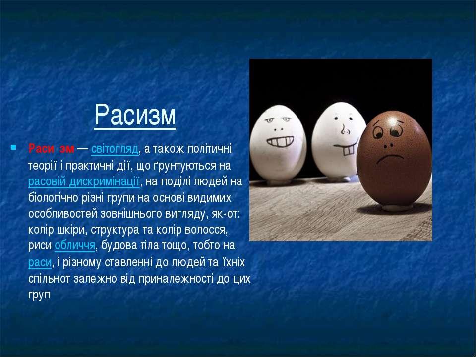 Расизм Раси зм— світогляд, а також політичні теорії і практичні дії, що ґрун...