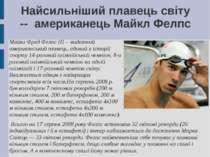 Найсильніший плавець світу -- американець Майкл Фелпс Майкл Фред Фелпс III— в...