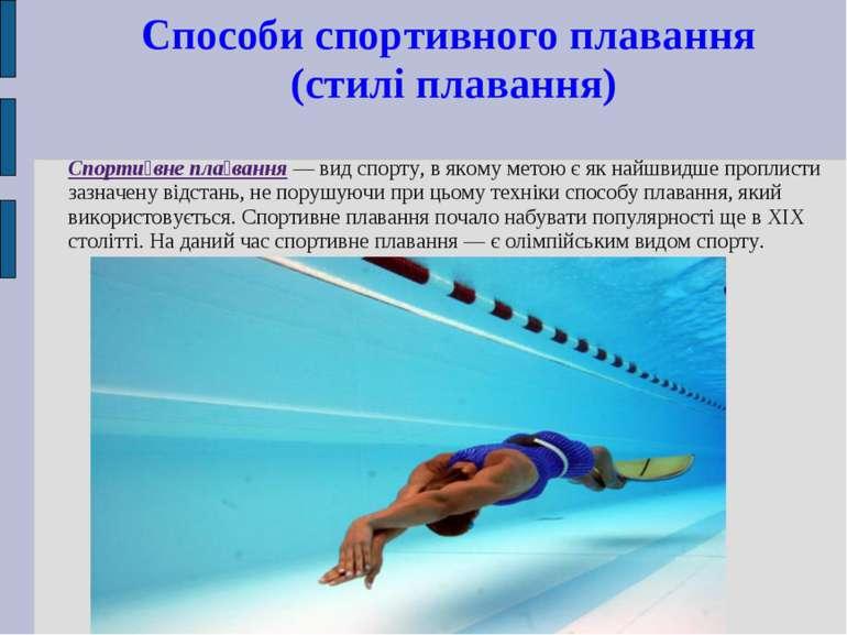 Способи спортивного плавання (стилі плавання) Спорти вне пла вання — вид спор...