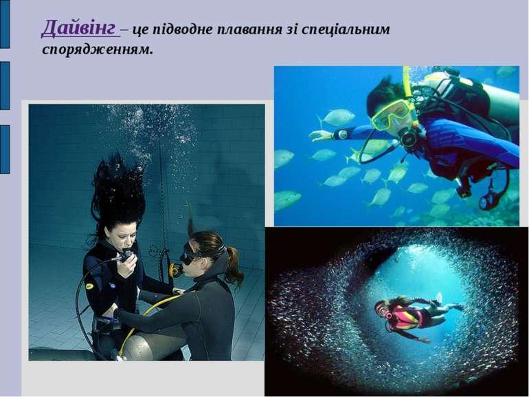 Дайвінг – це підводне плавання зі спеціальним спорядженням.