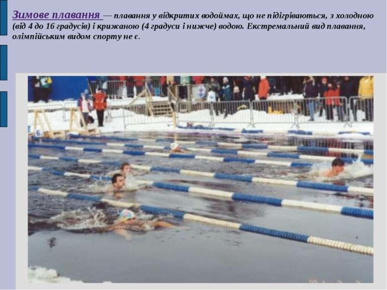 Зимове плавання — плавання у відкритих водоймах, що не підігріваються, з холо...