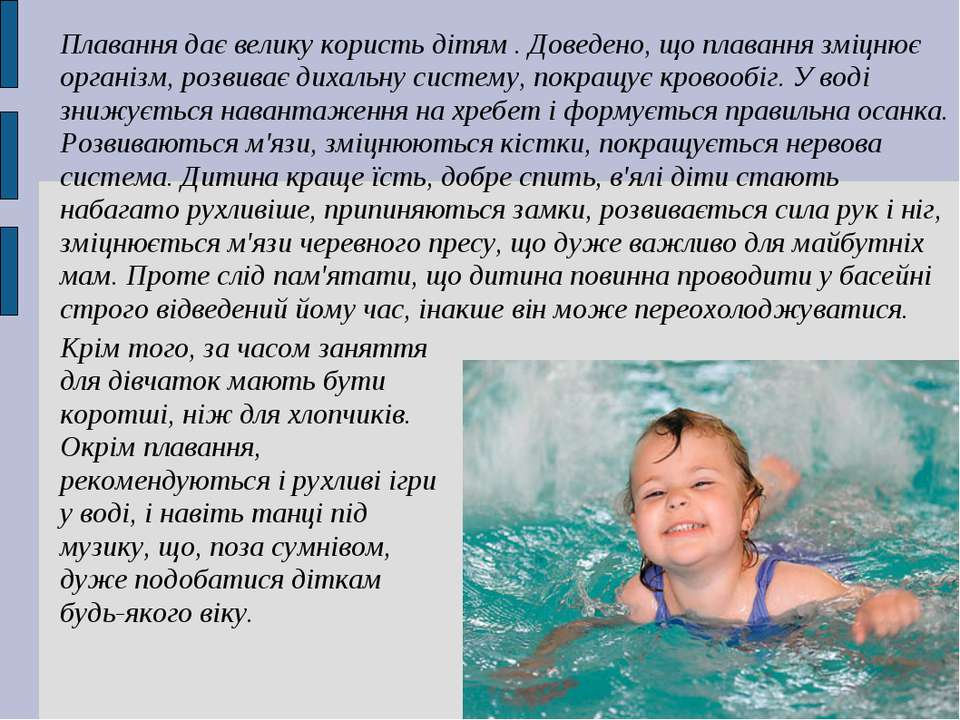 Плавання дає велику користь дітям . Доведено, що плавання зміцнює організм, р...