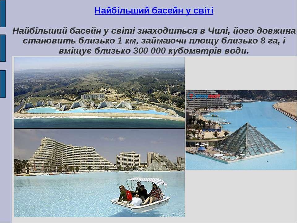 Найбільший басейн у світі Найбільший басейн у світі знаходиться в Чилі, його ...