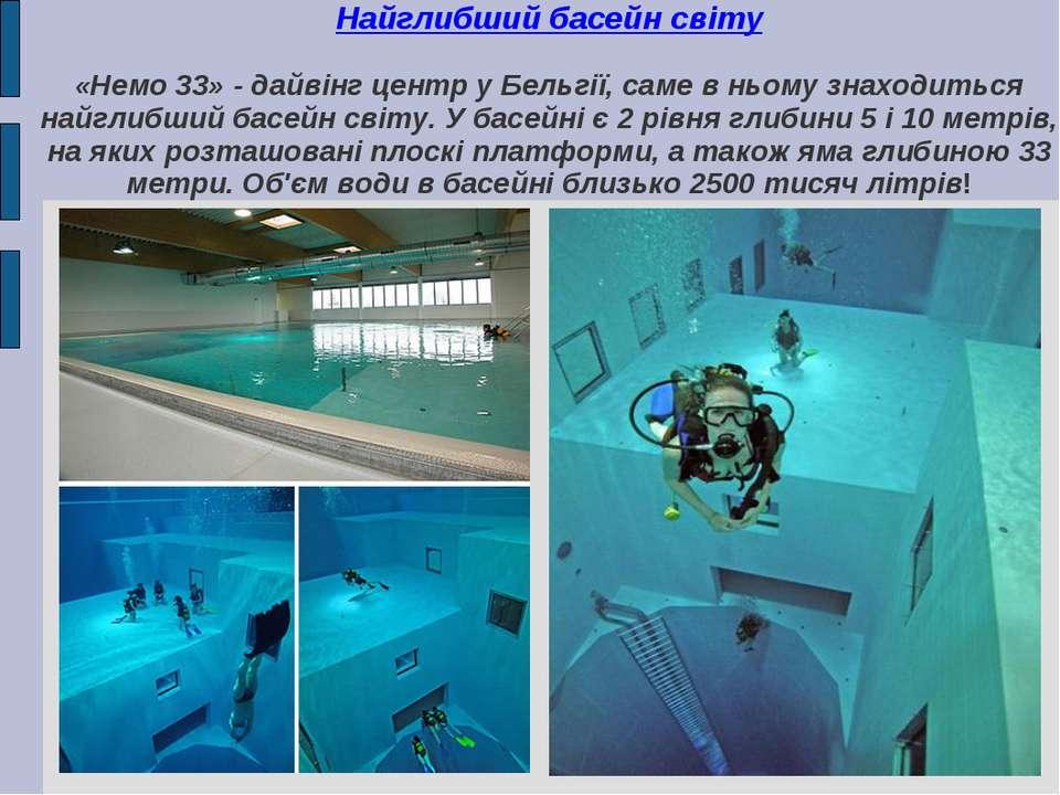 Найглибший басейн світу «Немо 33» - дайвінг центр у Бельгії, саме в ньому зна...
