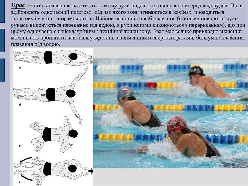 Брас — стиль плавання на животі, в якому руки подаються одночасно вперед від ...