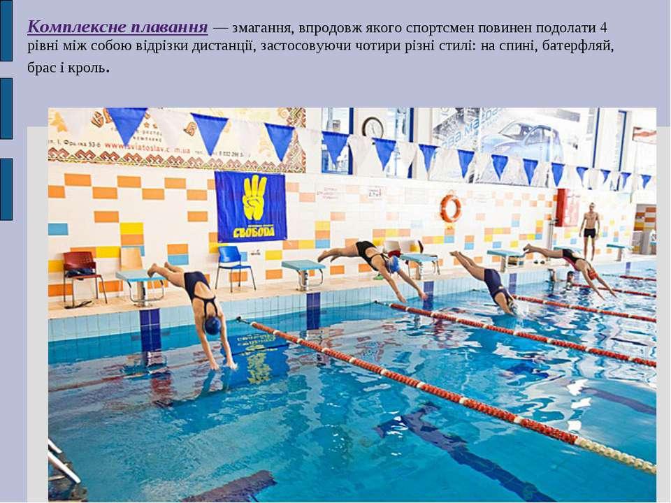 Комплексне плавання — змагання, впродовж якого спортсмен повинен подолати 4 р...