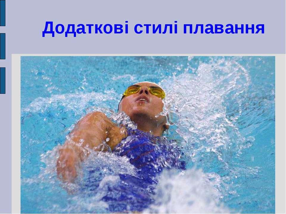 Додаткові стилі плавання