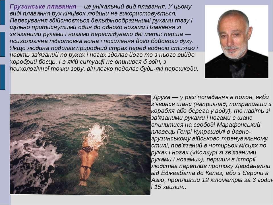 Грузинське плавання— це унікальний вид плавання. У цьому виді плавання рух кі...