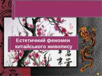 Естетичний феномен китайського живопису
