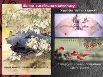 """Жанри китайського живопису Хуа- Няо """"Квіти та птахи"""" Риба короп - символ поба..."""
