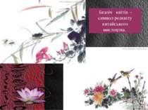 Безліч квітів - символ розквіту китайського мистецтва.
