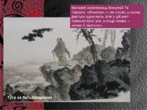 Великий живописець Миколай Ге говорив: «Живопис — не слово, у ньому дається о...