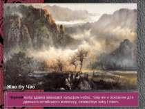 Жао Ву Чао Чорний колір здавна вважався кольором небес, тому він є основним д...