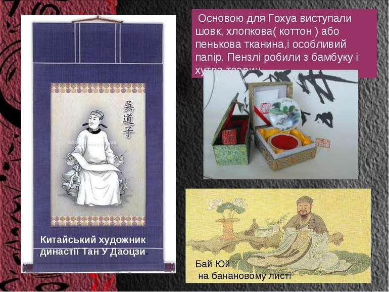 Основою для Гохуа виступали шовк, хлопкова( коттон ) або пенькова тканина,і о...