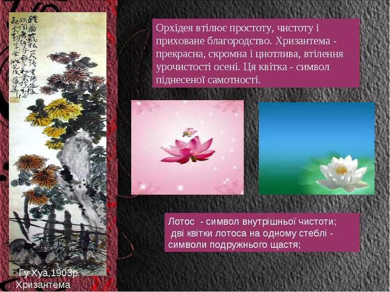 Орхідея втілює простоту, чистоту і приховане благородство. Хризантема - прекр...