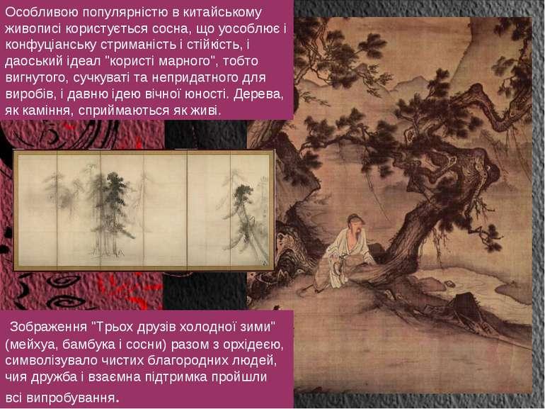Особливою популярністю в китайському живописі користується сосна, що уособлює...