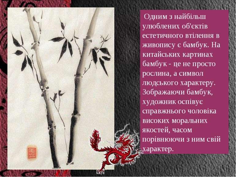 Одним з найбільш улюблених об'єктів естетичного втілення в живопису є бамбук....