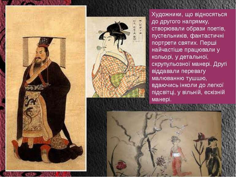 Художники, що відносяться до другого напрямку, створювали образи поетів, пуст...