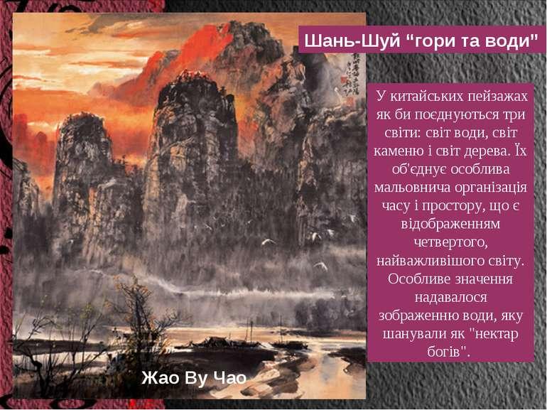 Жао Ву Чао У китайських пейзажах як би поєднуються три світи: світ води, світ...