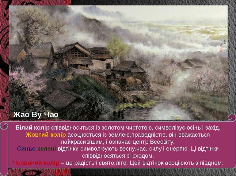 Жао Ву Чао Білий колір співвідноситься із золотом чистотою, символізує осінь ...