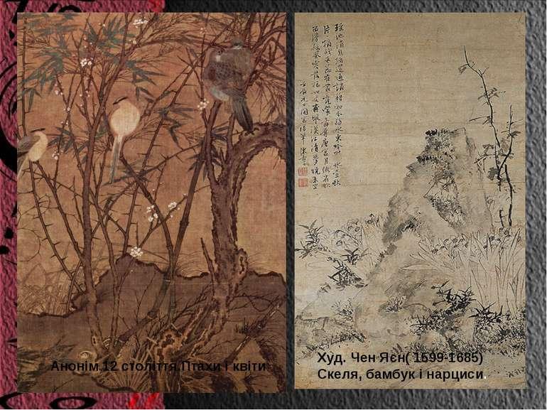 Худ. Чен Яєн( 1599-1685) Скеля, бамбук і нарциси. Анонім 12 століття.Птахи і ...