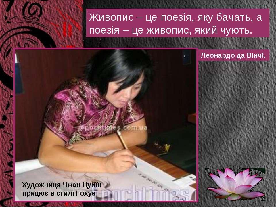 Художниця Чжан Цуйїн працює в стилі Гохуа Живопис – це поезія, яку бачать, а ...