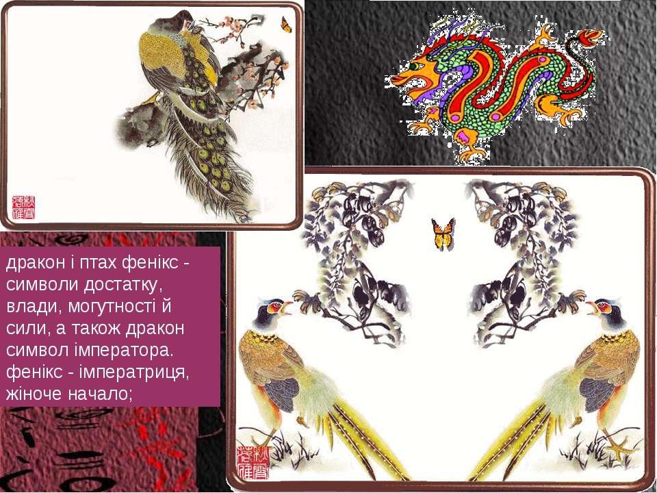 дракон і птах фенікс - символи достатку, влади, могутності й сили, а також др...