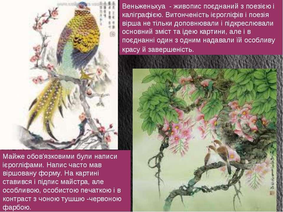 Веньженьхуа - живопис поєднаний з поезією і каліграфією. Витонченість ієроглі...