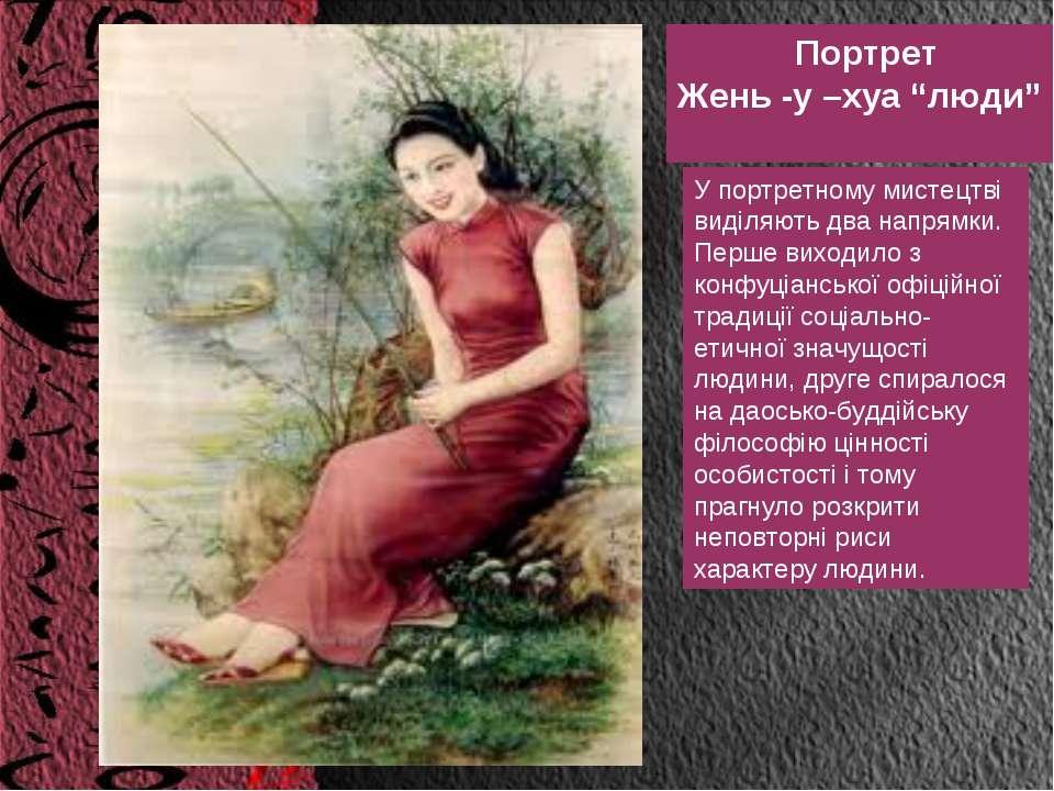 """Портрет Жень -у –хуа """"люди"""" У портретному мистецтві виділяють два напрямки. П..."""
