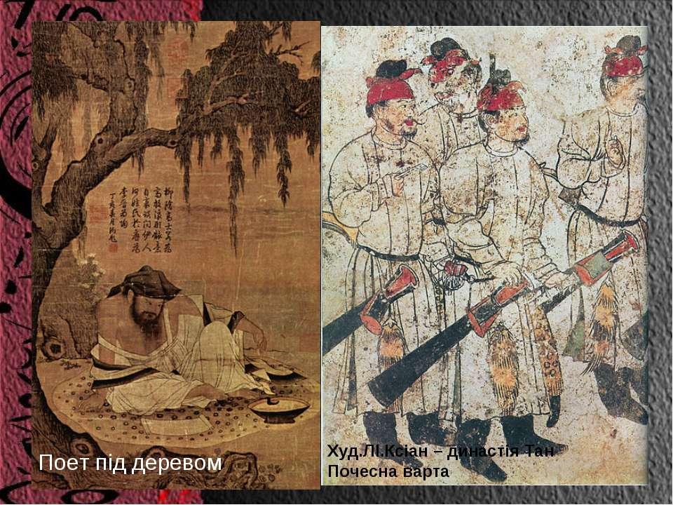 Поет під деревом Худ.ЛІ.Ксіан – династія Тан Почесна варта