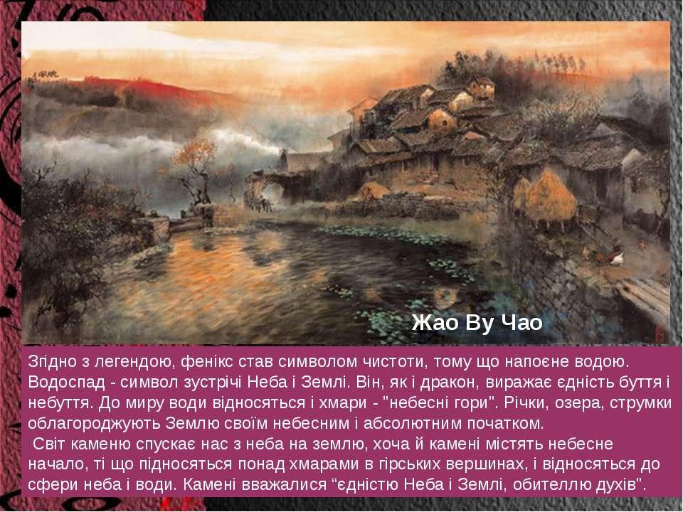 Жао Ву Чао Згідно з легендою, фенікс став символом чистоти, тому що напоєне в...