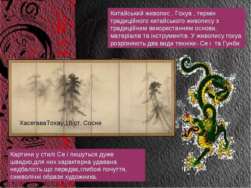 Китайський живопис , Гохуа , термін традиційного китайського живопису з тради...