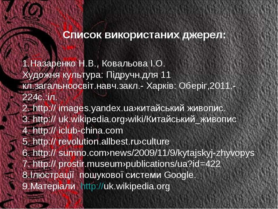Список використаних джерел: Назаренко Н.В., Ковальова І.О. Художня культура: ...
