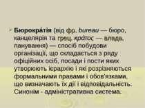 Бюрокрáтія(відфр.bureau— бюро, канцелярія тагрец.κράτος—влада, панува...
