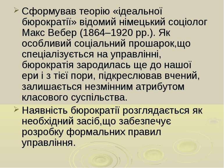 Сформував теорію «ідеальної бюрократії» відомий німецький соціолог Макс Вебер...