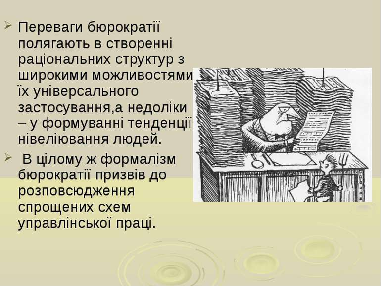 Переваги бюрократії полягають в створенні раціональних структур з широкими мо...
