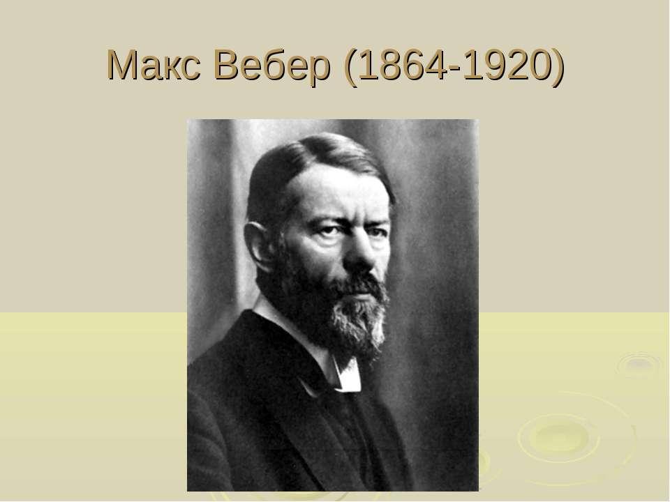 Макс Вебер (1864-1920)