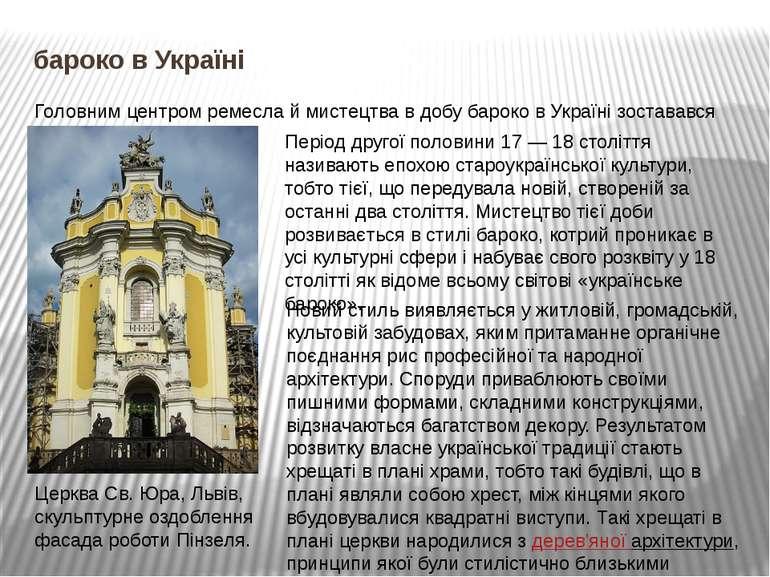 бароко в Україні Головним центром ремесла й мистецтва в добу бароко в Україні...